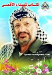 الشهيد القائد ياسر عرفات