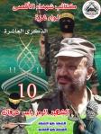الذكرى العاشرة لإستشهاد القائد الرمز ياسر عرفات
