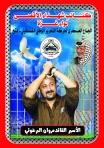الأسير القائد مروان البرغـوثي