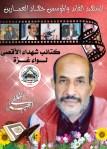 الشهيد القائد جهاد العمارين