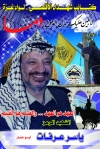 الشهيد الرمز ياسر عرفات ابو عمار