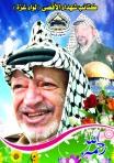 الشهيد الرمز ياســر عرفات
