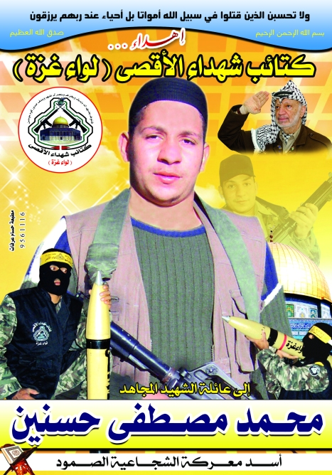 الشهـيد محمد مصطفى حسنين