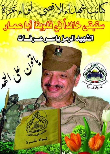 الشهيد القائد ياسر عرفات أبو عمار