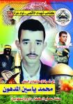 الإستشهادي البطل محمد ياسين المدهون