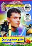 الإستشهادي البطل منذر حمدي ياسين