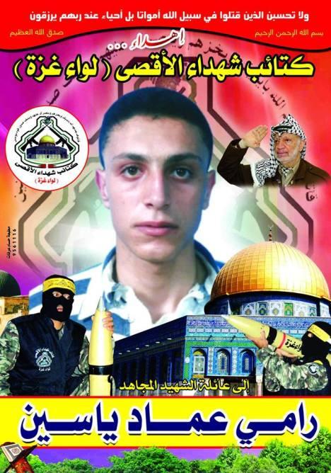 الشهيد البطل رامي عماد ياسين