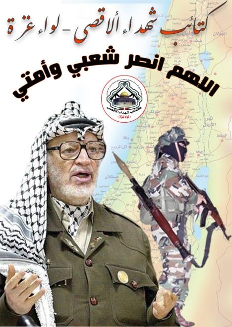 الشهيد القائد أبو عمار
