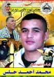 الشهيد محمد أحمد حلس