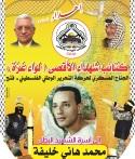 الشهيد محمد هاني خليفة استشهد في 1-4