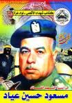 الشهيد القائد مسعود حسين عياد