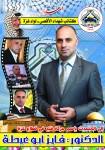 المتحدث باسم حركة فتح فايز أبو عيطة