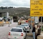 حاجز تفتيش اسرائيلي