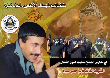 الشهيد القائد فايز حلمي عياد