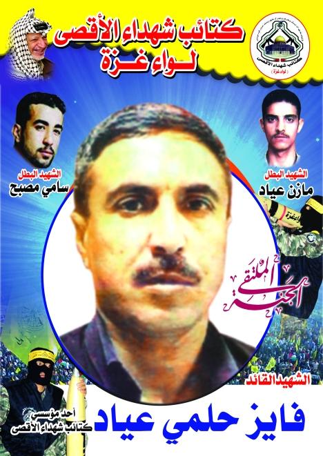 الشهيد القائد فايز عياد - ابو حلمي