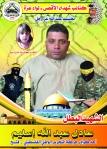 الشهيد عادل عبد الله إسليم