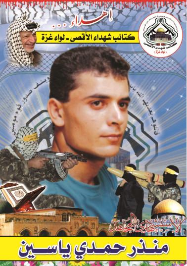 الإستشهادي البطل منذر ياسين