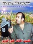 الشهيد الفائد خليل الوزير أبو جهاد