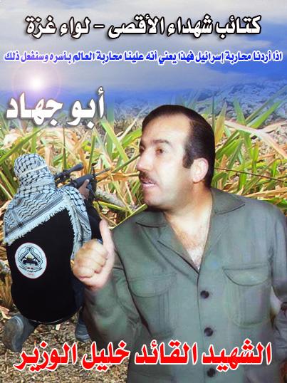 الشهيد الفائد خليل الوزير - أبو جهاد