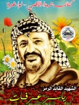ياسر عرفات أبو عمار
