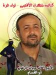الأسير القائد مروان البرغوثي