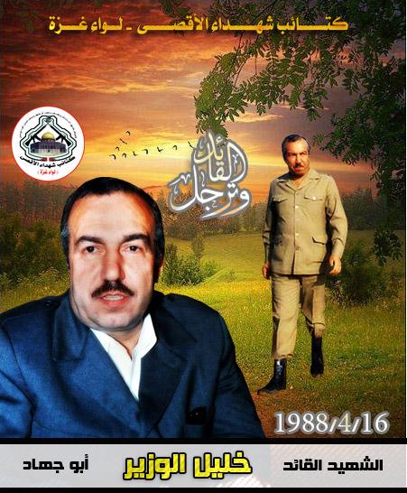 الشهيد القائد خليل الوزير - أبو جهاد