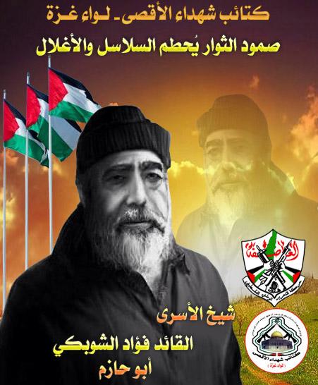 الأسير القائد فؤاد الشوبكي - ابو حازم