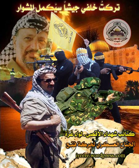 ياسر عرفات ابو عمار