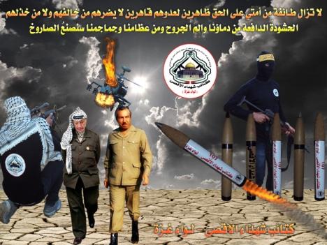 كتائب شهداء الأقصى - لواء غزة ... باقية على عهد القادة العظماء ابو عمار وابو جهاد