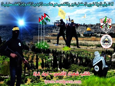 كتائب الاقصى - لواء غزة