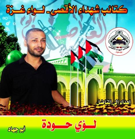 المكتب الإعلامي بكتائب شهداء الأقصى - لواء غزة يكرم المناضل/ لؤي حودة - أبو جهاد