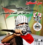 سن السكين وأخرج غاضباً مدافعاً عن أقصانا وفلسطين