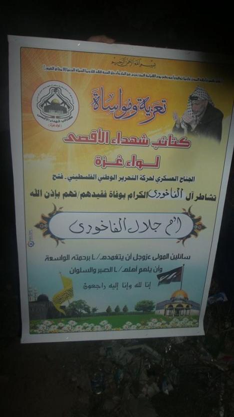 وفد من كتائب شهداء الأقصى - لواء غزة بالمنطقة الوسطى يعزي عائلة الفاخوري
