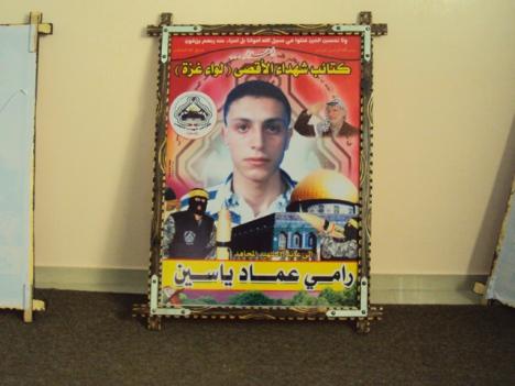 الشهيد رامي عماد ياسين