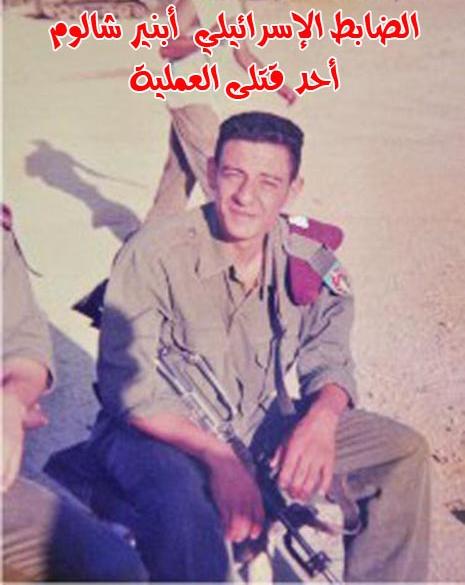 صورة الضابط الصهيوني أبنير شالوم أحد قتلى العملية