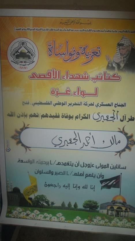 وفد من كتائب شهداء الأقصى - لواء غزة يعزي عائلة الجعبري