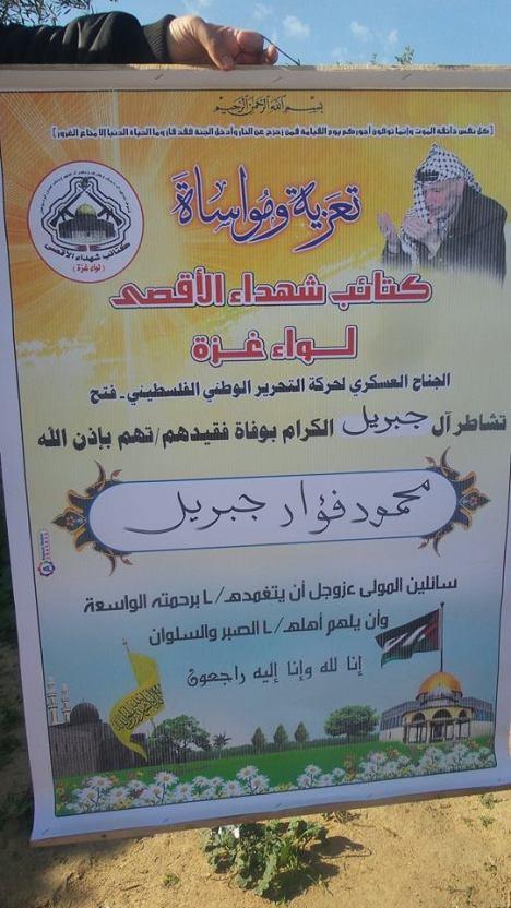 وفد من كتائب شهداء الأقصى - لواء غزة يعزي عائلة جبريل في الرمال الشمالي غرب غزة
