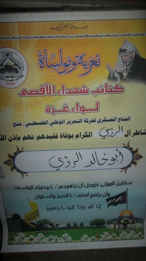 أبو خالد الرزي