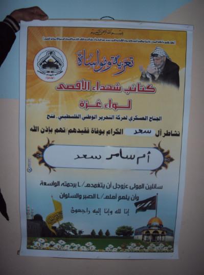 وفد من كتائب شهداء الأقصى – لواء غزة في منطقة الشجاعية يقدم واجب العزاء لآل سعد الكرام