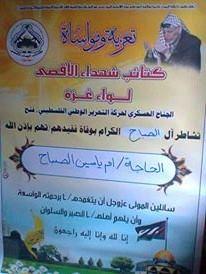 تقديم واجب العزاء بوفاة الحاجة ام ياسين الصباح