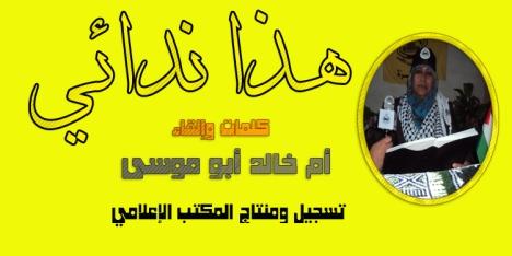 الشاعرة أم خالد أبو موسى