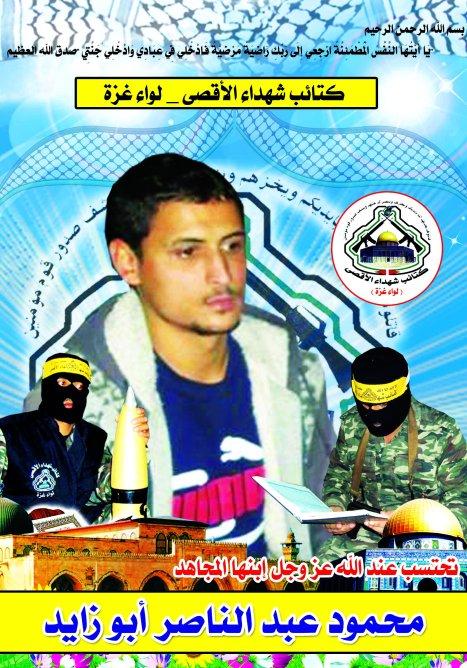 محمود عبد الناصر أبو زايد