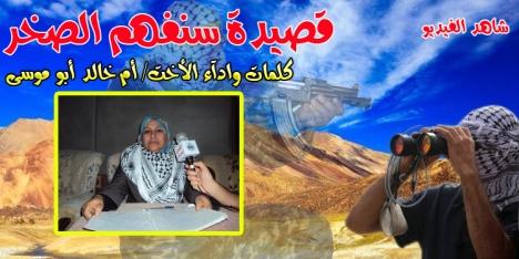 الشاعرة ام خالد ابو موسى