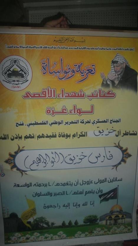 """فارس خزيق """"أبو إبراهيم"""""""