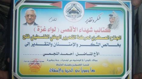 وفد من كتائب شهداء الأقصى - لواء غزة يكرم المناضل/ أحمد النجمي