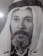 المرحوم بإذن الله الحاج ابو عادل ابو هين