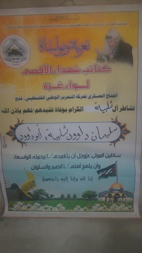 وفد من كتائب شهداء الأقصى - لواء غزة يقدم واجب العزاء بوفاة: سليمان شلبية