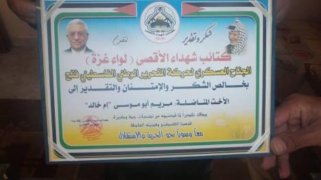 وفد من كتائب شهداء الأقصى - لواء غزة يكرم الشاعرة مريم أبو موسى