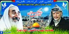 ذكرى استشهاد شيخ فلسطين/ أحمد ياسين