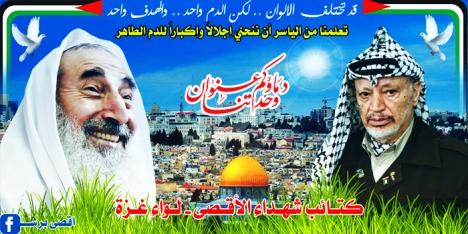 ابو عمار واحمد ياسين